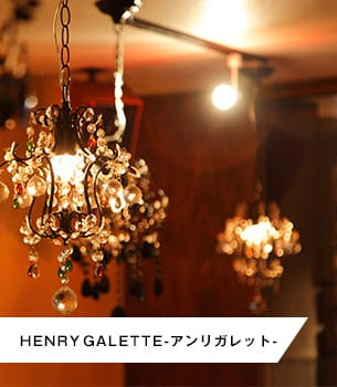 HENRY GALETTE-アンリガレット-